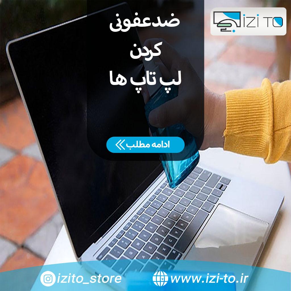ضد عفونی کردن لپ تاپ ها