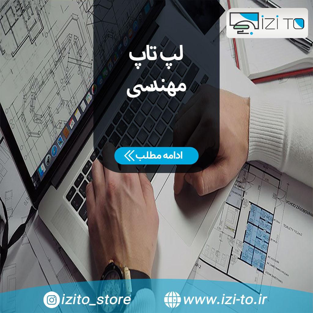لپ تاپ مهندسی