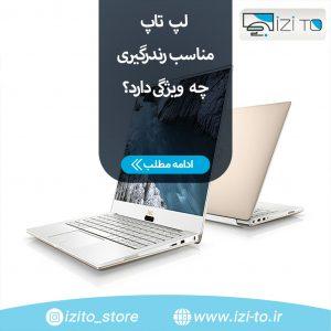 لپ تاپ مناسب رندرگیری چه ویژگی دارد؟